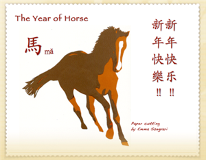 The Year of Horse